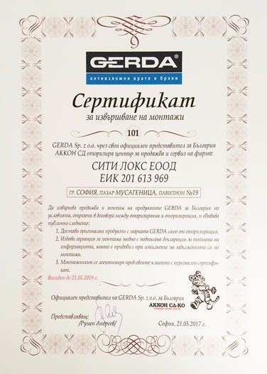 Сертификат на Герда за ключар Сити Локс