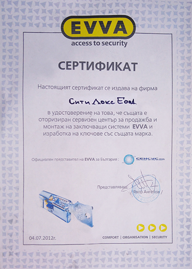 Сертификат EVVA Security