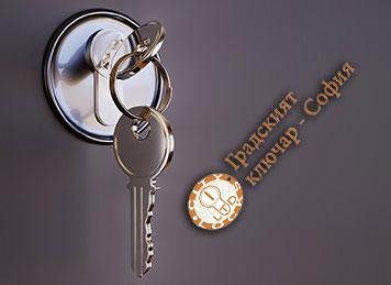 Ключар Дианабад - Аварийни ключарски услуги