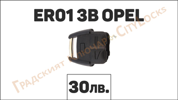 Автоключ ER01 3B OPEL