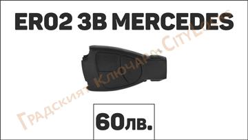Автоключ ER02 3B MERCEDES