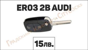 Автоключ ER03 2B AUDI