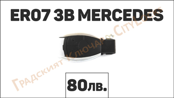 Автоключ ER07 3B MERCEDES CHROME