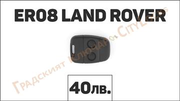 Автоключ ER08 LAND ROVER