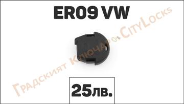 Автоключ ER09 VW