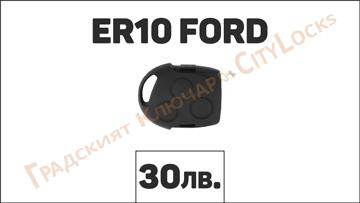 Автоключ ER10 FORD