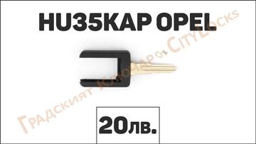 Автоключ HU35KAP OPEL