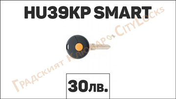 Автоключ HU39KP SMART