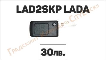 Автоключ LAD2SKP LADA