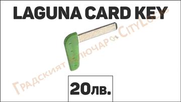 Автоключ LAGUNA CARD KEY