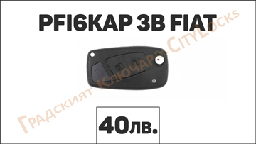Автоключ PFI6KAP 3B FIAT