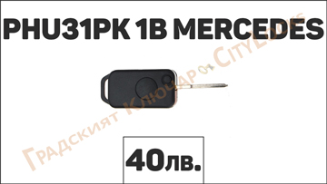 Автоключ PHU31PK 1B MERCEDES