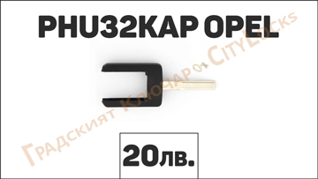 Автоключ PHU32KAP OPEL