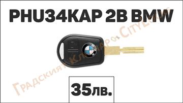 Автоключ PHU34KAP 2B BMW