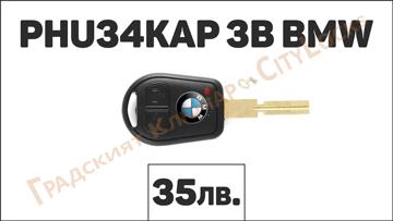 Автоключ PHU34KAP 3B BMW