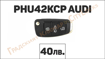 Автоключ PHU42KCP AUDI