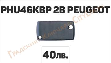 Автоключ PHU46KBP 2B PEUGEOT