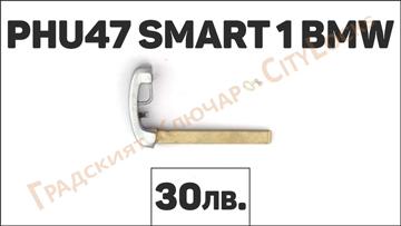 Автоключ PHU47 SMART 1 BMW