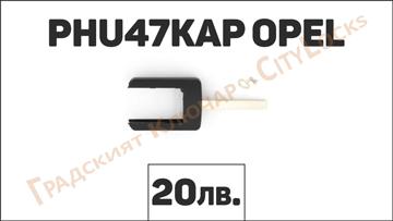 Автоключ PHU47KAP OPEL