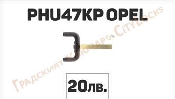 Автоключ PHU47KP OPEL