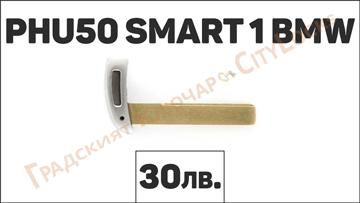 Автоключ PHU50 SMART 1 BMW