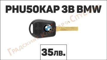 Автоключ PHU50KAP 3B BMW