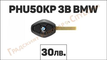 Автоключ PHU50KP 3B BMW