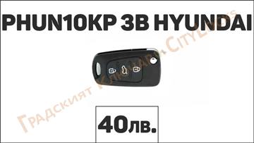 Автоключ PHUN10KP 3B HYUNDAI