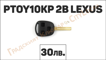 Автоключ PTOY10KP 2B LEXUS