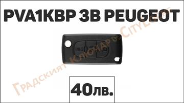 Автоключ PVA1KBP 3B PEUGEOT