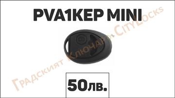 Автоключ PVA1KEP MINI
