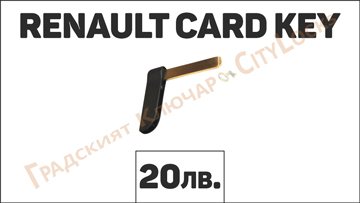 Автоключ RENAULT CARD KEY
