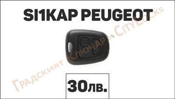 Автоключ SI1KAP PEUGEOT