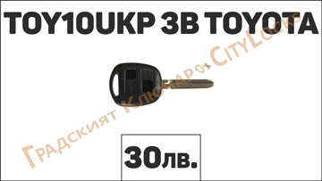 Автоключ TOY10UKP 3B TOYOTA