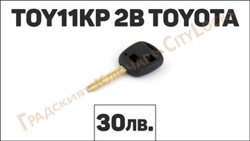 Автоключ TOY11KP 2B TOYOTA