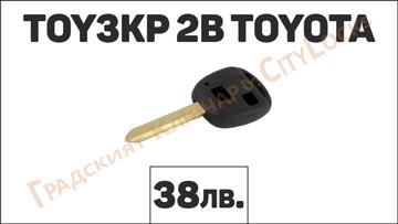 Автоключ TOY3KP 2B TOYOTA