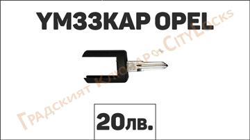 Автоключ YM33KAP OPEL