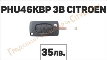 Автоключ PHU46KBP 3B CITROEN