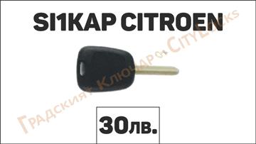 Автоключ SI1KAP CITROEN